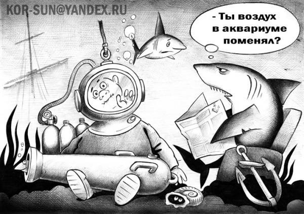 Карикатура: Аквариум, Сергей Корсун