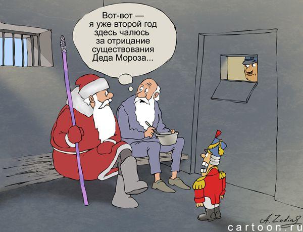 Карикатура: Отрицание Деда Мороза, Александр Зудин