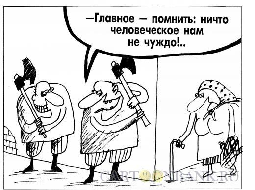 Карикатура: Гуманизм, Шилов Вячеслав