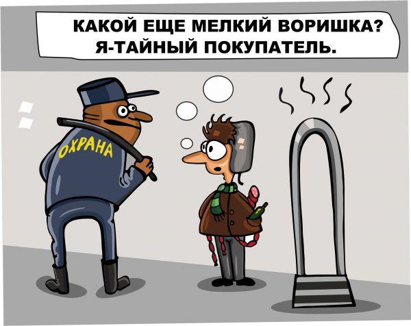 Карикатура: Магазин, somnambula