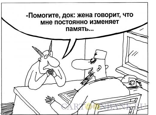 Карикатура: Память, Шилов Вячеслав