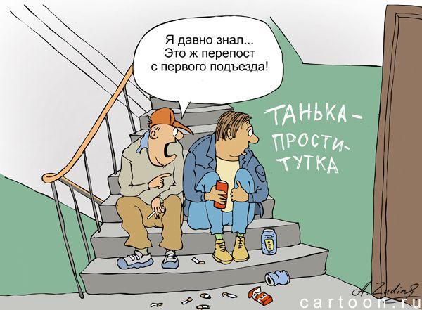 Карикатура: Перепост, Александр Зудин