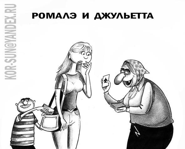 Карикатура: Ромалэ и Джульетта, Сергей Корсун