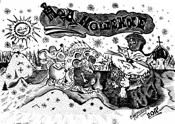 Карикатура: ДОНАТ., Константин Мухоморов