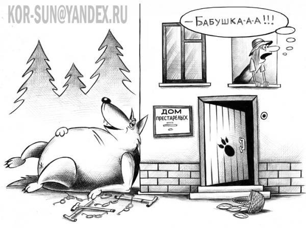 Карикатура: Красная Шапочка, Сергей Корсун