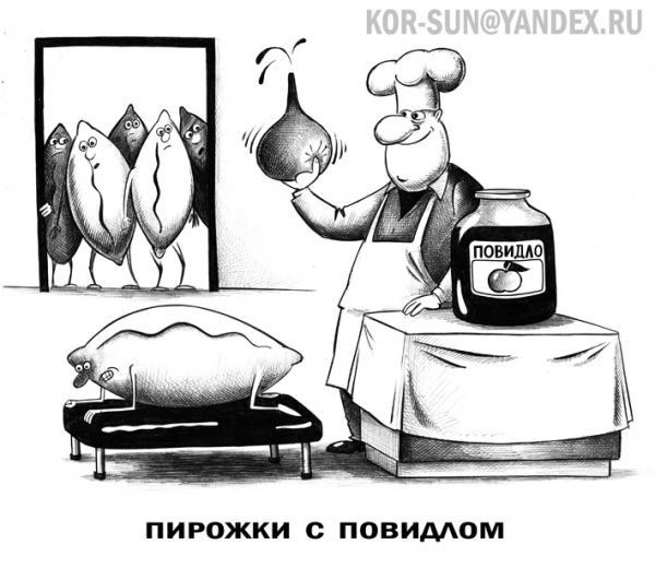 Карикатура: Пирожки с повидлом, Сергей Корсун