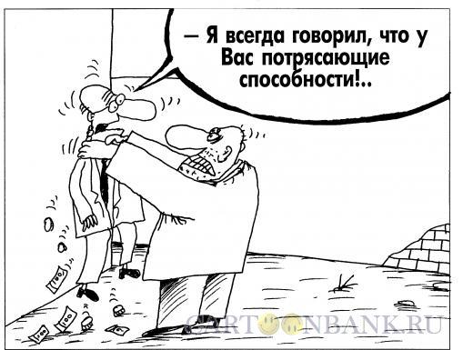Карикатура: Способности, Шилов Вячеслав
