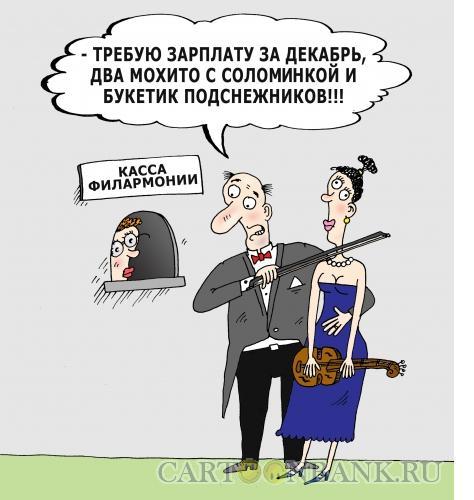 Карикатура: Ариозо, Тарасенко Валерий