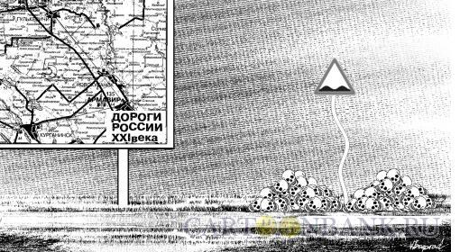 Карикатура: Дороги России, Богорад Виктор