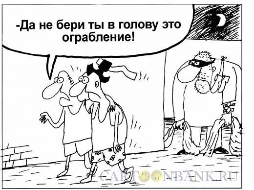 Карикатура: Не бери в голову, Шилов Вячеслав