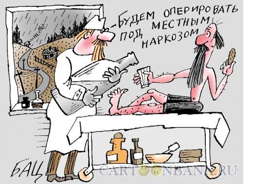 Карикатура: Под местным наркозом, Цыганков Борис