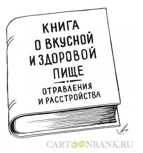 Карикатура: поваренная книга, Гурский Аркадий
