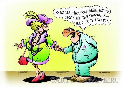 Карикатура: Брутто и нетто, Кийко Игорь