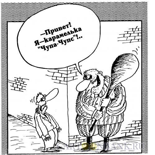 Карикатура: Чупа-чупс, Шилов Вячеслав