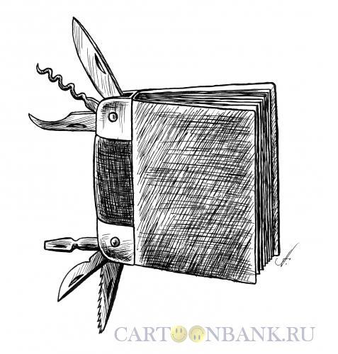 Карикатура: книга-складной нож, Гурский Аркадий