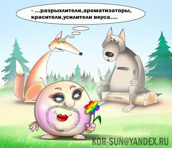 Карикатура: Колобок, Сергей Корсун