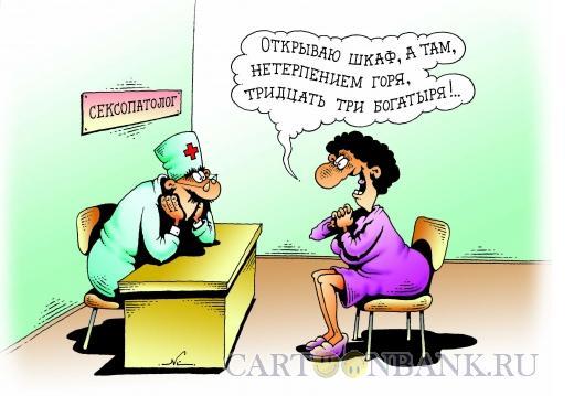Карикатура: У сексопатолога, Кийко Игорь