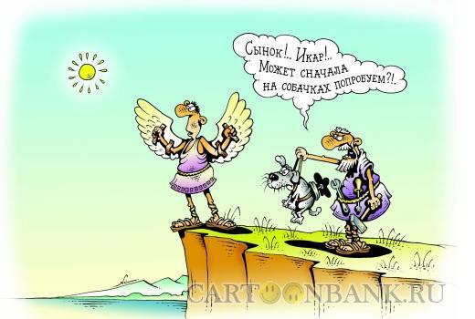 Карикатура: Икар, Кийко Игорь
