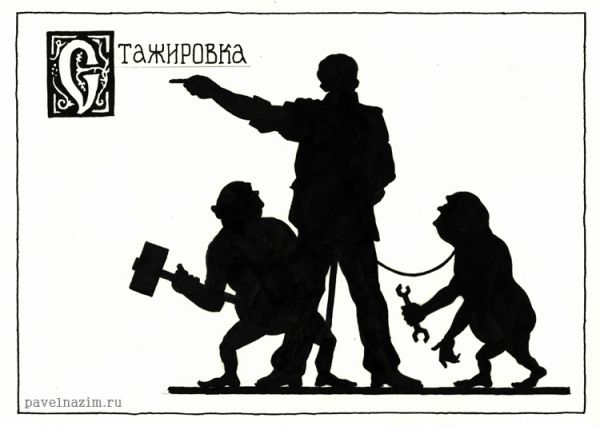 Карикатура: Из словаря производственника, Павел Назим