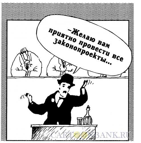 Карикатура: Законодательная комедия, Шилов Вячеслав
