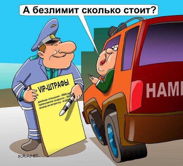 Карикатура: Безлимит на нарушения ПДД, Евгений Кран