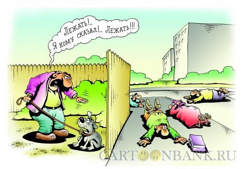 Карикатура: Лежать, Кийко Игорь