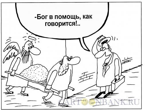 Карикатура: Бог в помощь, Шилов Вячеслав