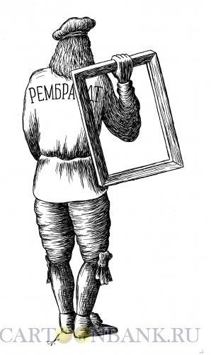 Карикатура: рембрандт, Гурский Аркадий