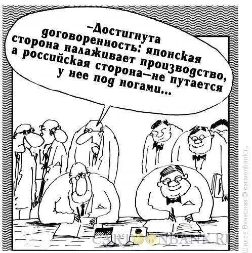 Карикатура: Договор, Шилов Вячеслав