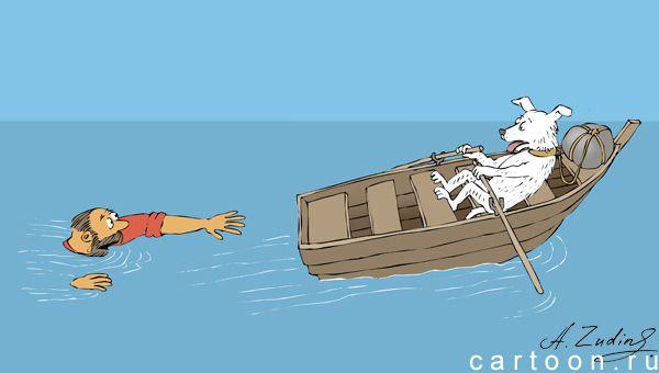 Карикатура: МУ-МУ, Александр Зудин