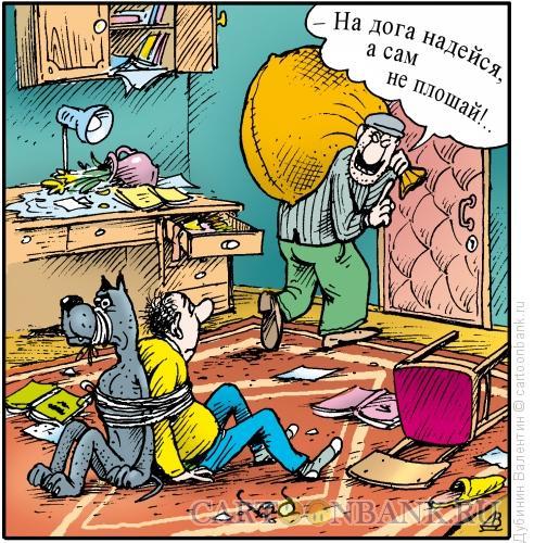 Карикатура: Ограбление, Дубинин Валентин
