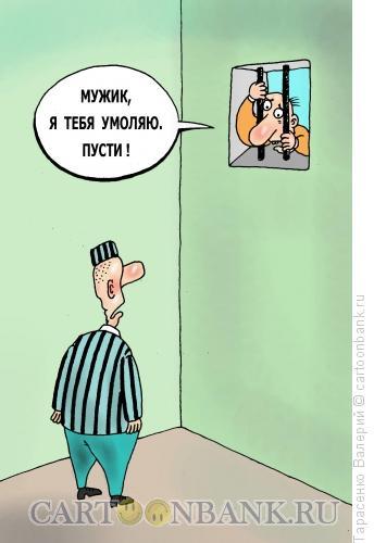 Карикатура: Убежище, Тарасенко Валерий