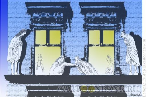 Карикатура: Знакомство на карнизе 2, Богорад Виктор