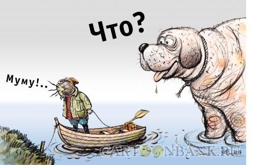 Карикатура: Большое Муму, Сергеев Александр