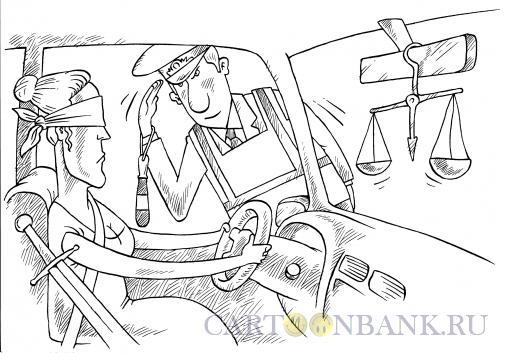 Карикатура: Фемида и гаишник, Смагин Максим