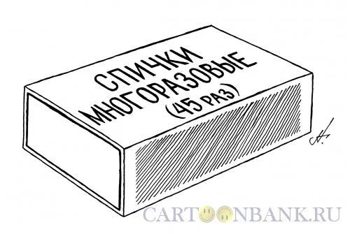 Карикатура: коробка спичек, Гурский Аркадий