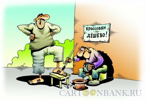 Карикатура: Кроссовки, Кийко Игорь