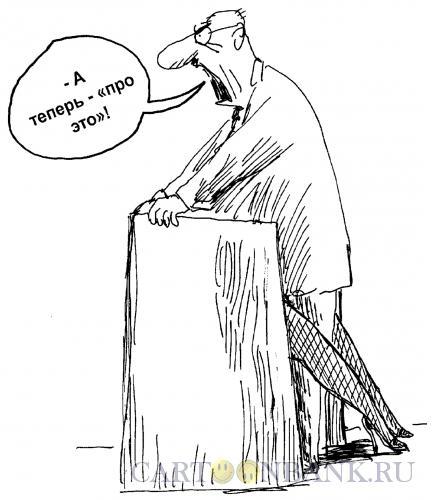 Карикатура: Лицемер, Богорад Виктор