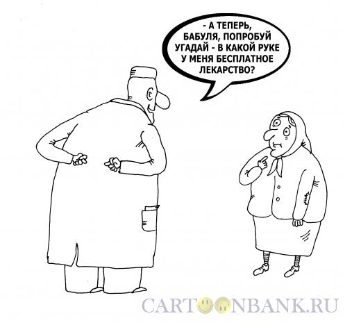 Карикатура: Скупой аптекарь, Тарасенко Валерий