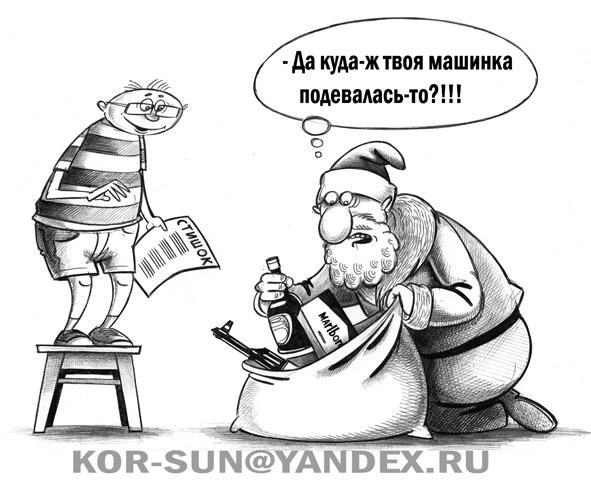 Карикатура: Дед Мороз, Сергей Корсун