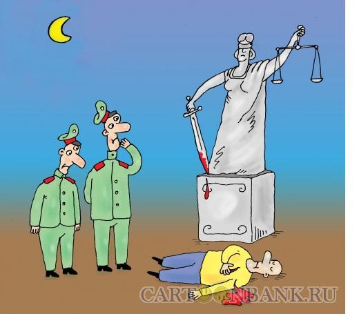 Карикатура: Правосудие свершилось, Тарасенко Валерий