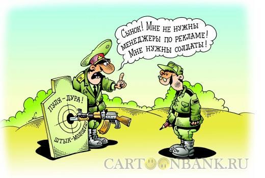 Карикатура: Пуля-дура, Кийко Игорь
