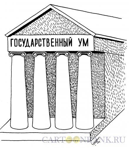 Карикатура: здание думы, Гурский Аркадий