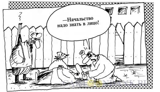 Карикатура: Начальство надо знать в лицо!, Шилов Вячеслав