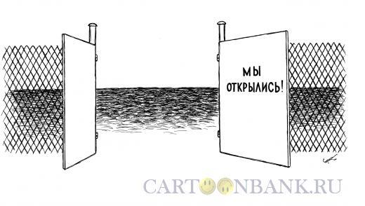 Карикатура: открытые ворота, Гурский Аркадий