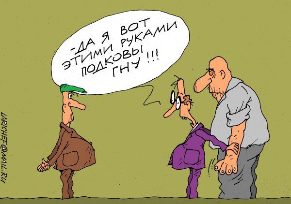 Карикатура: подкова, михаил ларичев