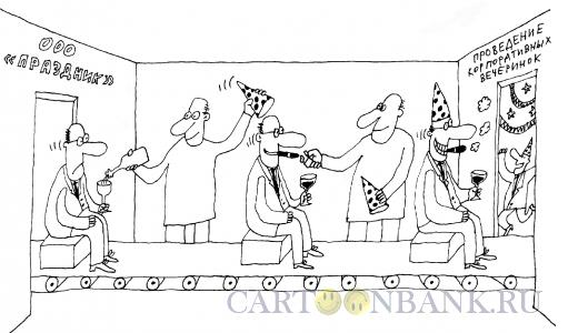Карикатура: Проведение вечеринок, Шилов Вячеслав