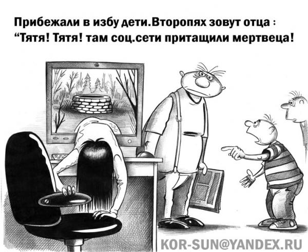 Карикатура: Сети, Сергей Корсун