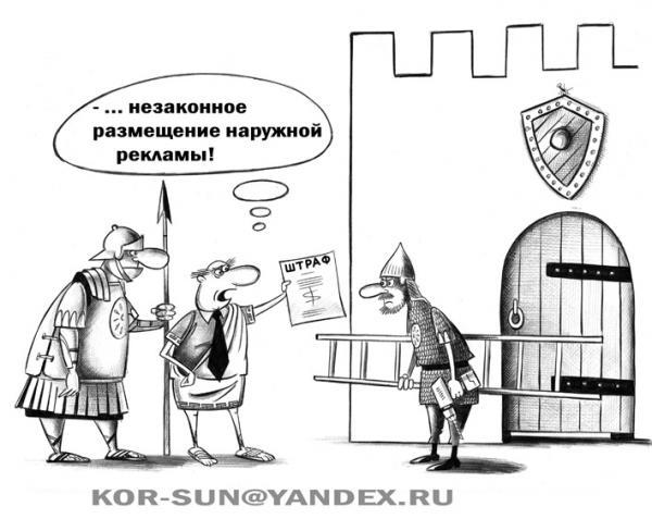 Карикатура: Щит, Сергей Корсун