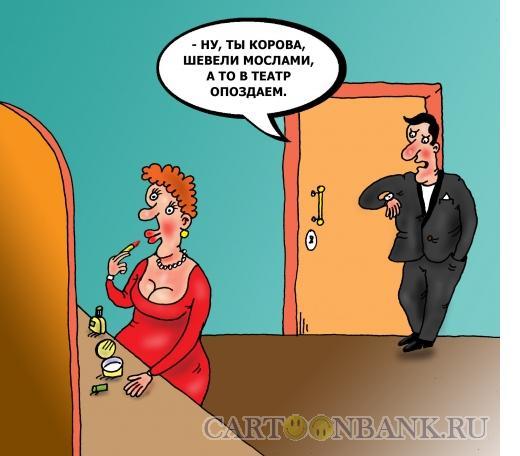 Карикатура: Театралы, Тарасенко Валерий
